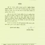 BJP PRESIDENT'S SUPPORT LETTER