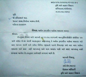 Gujarat Govt letter saying no to GM field trials